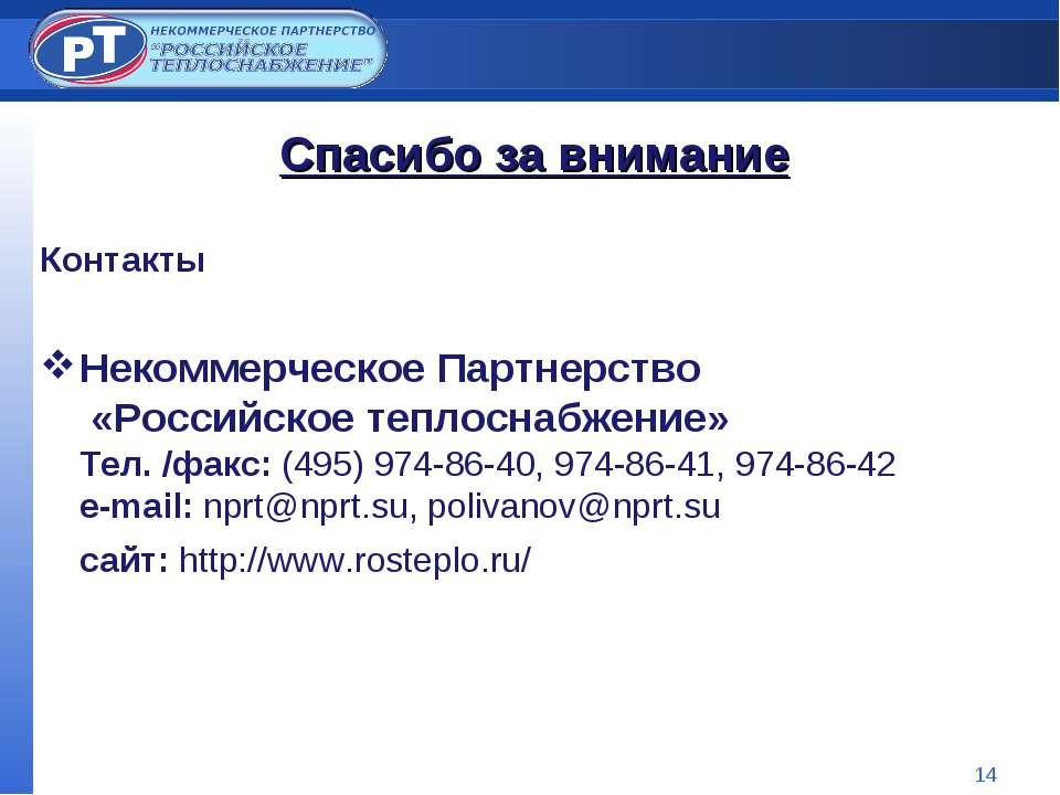 * Спасибо за внимание Контакты Некоммерческое Партнерство «Российское теплосн...
