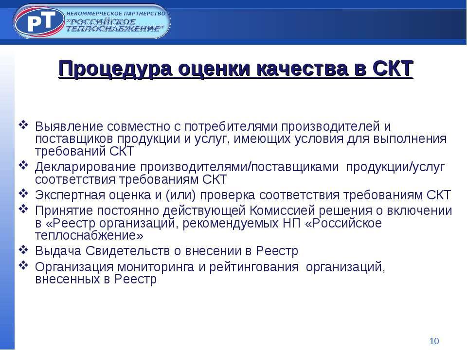 * Процедура оценки качества в СКТ Выявление совместно с потребителями произво...