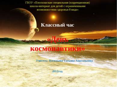 ГБОУ «Плоскошская специальная (коррекционная) школа-интернат для детей с огра...