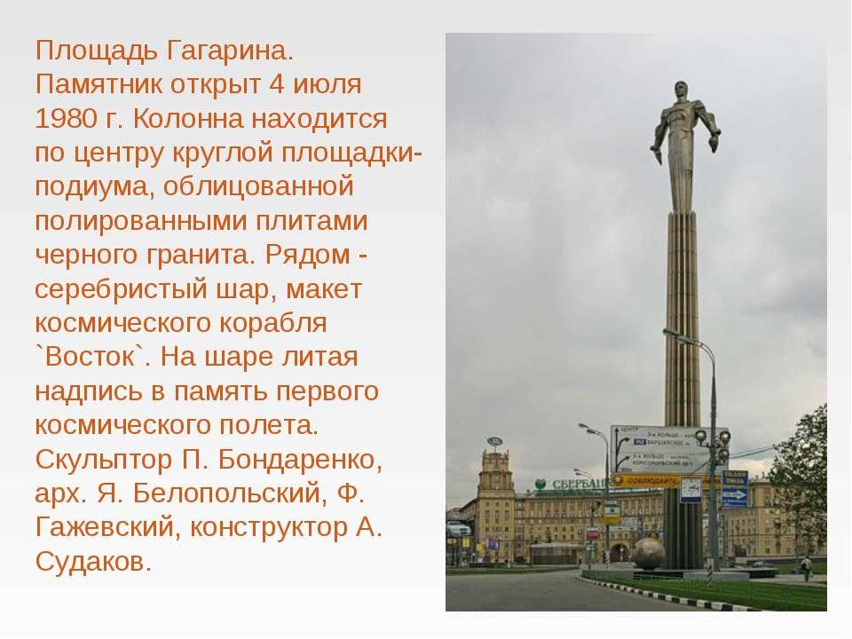 Площадь Гагарина. Памятник открыт 4 июля 1980 г. Колонна находится по центру ...
