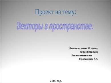 Выполнил ученик 11 класса Юдин Владимир Учитель математики Стрельникова Л.П. ...