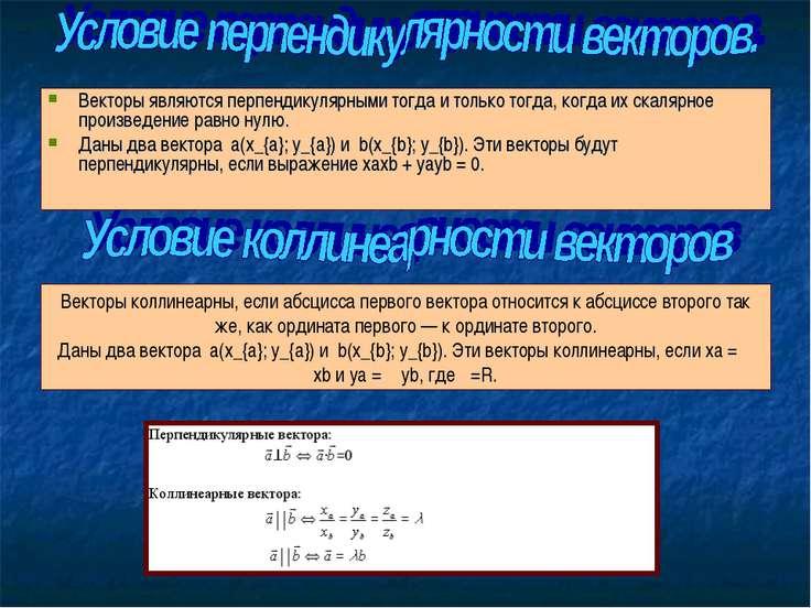 Векторы являются перпендикулярными тогда и только тогда, когда их скалярное п...