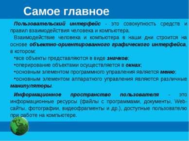 Самое главное Пользовательский интерфейс - это совокупность средств и правил ...