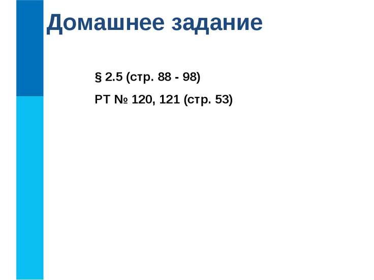 Домашнее задание § 2.5 (стр. 88 - 98) РТ № 120, 121 (стр. 53)