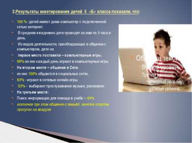 100 % -детей имеют дома компьютер с подключенной сетью интернет. В среднем еж...