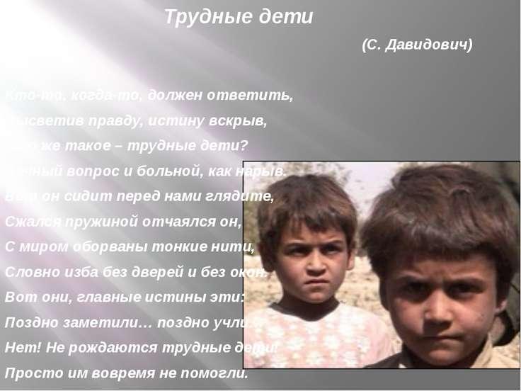 Трудные дети (С. Давидович) Кто-то, когда-то, должен ответить, Высветив правд...