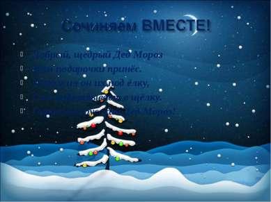 Добрый, щедрый Дед Мороз Нам подарочки принёс. Положил он их под ёлку, Сам по...