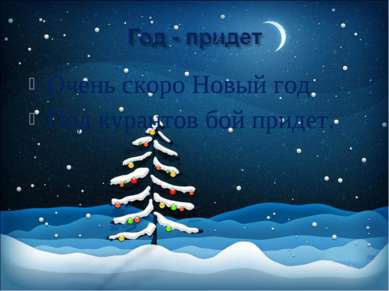 Очень скоро Новый год Под курантов бой придет.