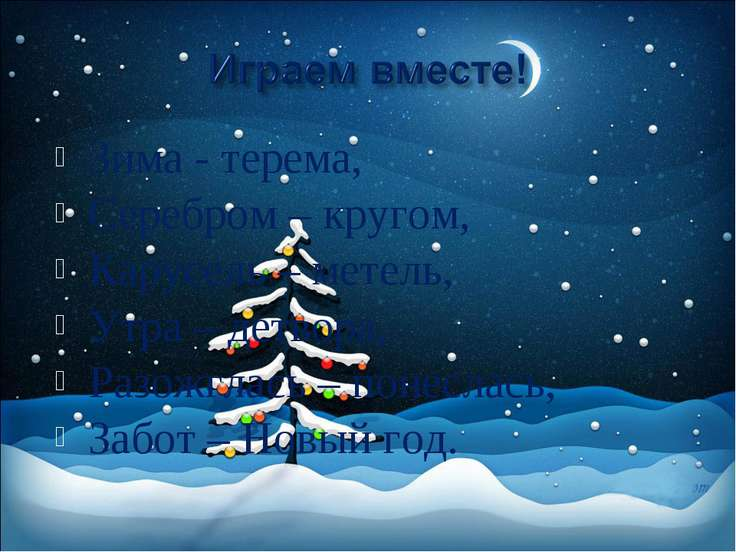 Зима - терема, Серебром – кругом, Карусель – метель, Утра – детвора, Разожгла...