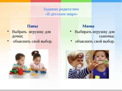 Задание родителям «В детском мире» Папы Выбрать игрушку для дочки; объяснить ...