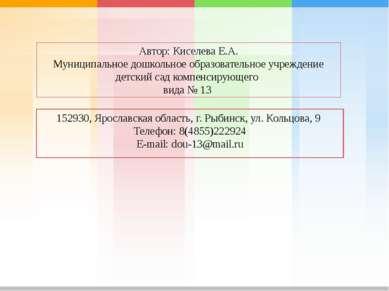 Автор: Киселева Е.А. Муниципальное дошкольное образовательное учреждение детс...