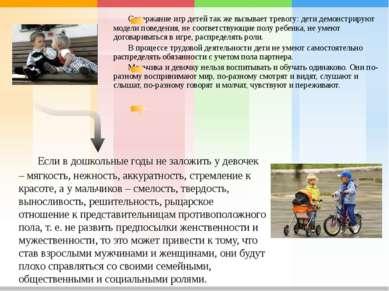 Содержание игр детей так же вызывает тревогу: дети демонстрируют модели повед...