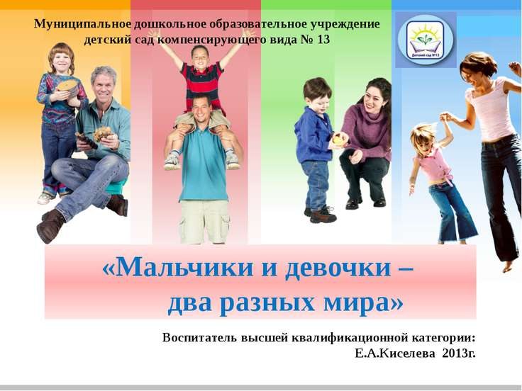«Мальчики и девочки – два разных мира» Муниципальное дошкольное образовательн...