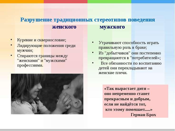 Разрушение традиционных стереотипов поведения женского мужского Курение и скв...