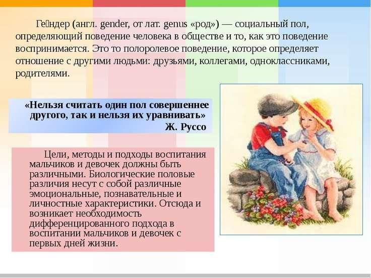 Ге ндер (англ. gender, от лат. genus «род») — социальный пол, определяющий по...