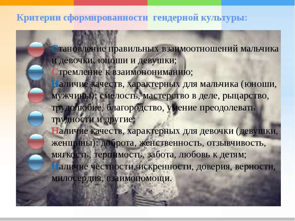 Становление правильных взаимоотношений мальчика и девочки, юноши и девушки; С...