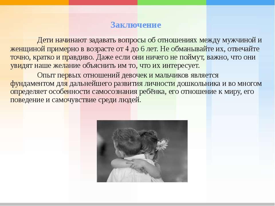 Заключение Дети начинают задавать вопросы об отношениях между мужчиной и женщ...