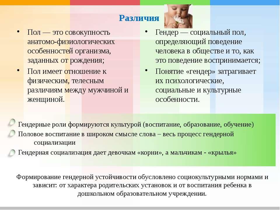 Различия Пол — это совокупность анатомо-физиологических особенностей организм...
