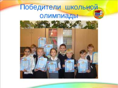 Победители школьной олимпиады