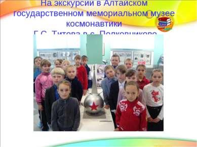 На экскурсии в Алтайском государственном мемориальном музее космонавтики Г.С....