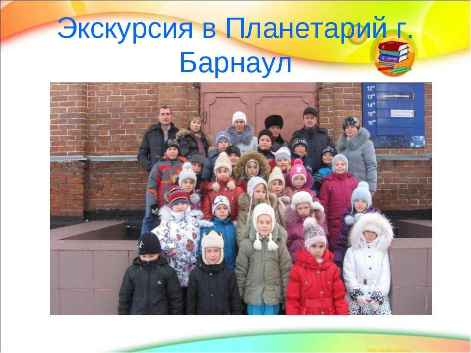 Экскурсия в Планетарий г. Барнаул