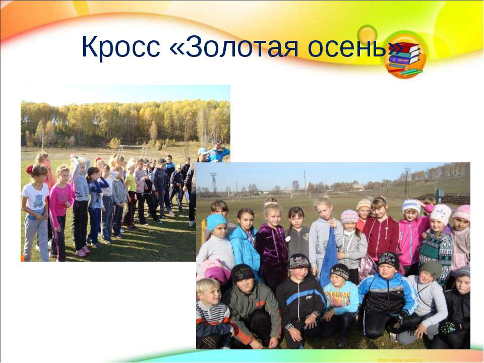 Кросс «Золотая осень»