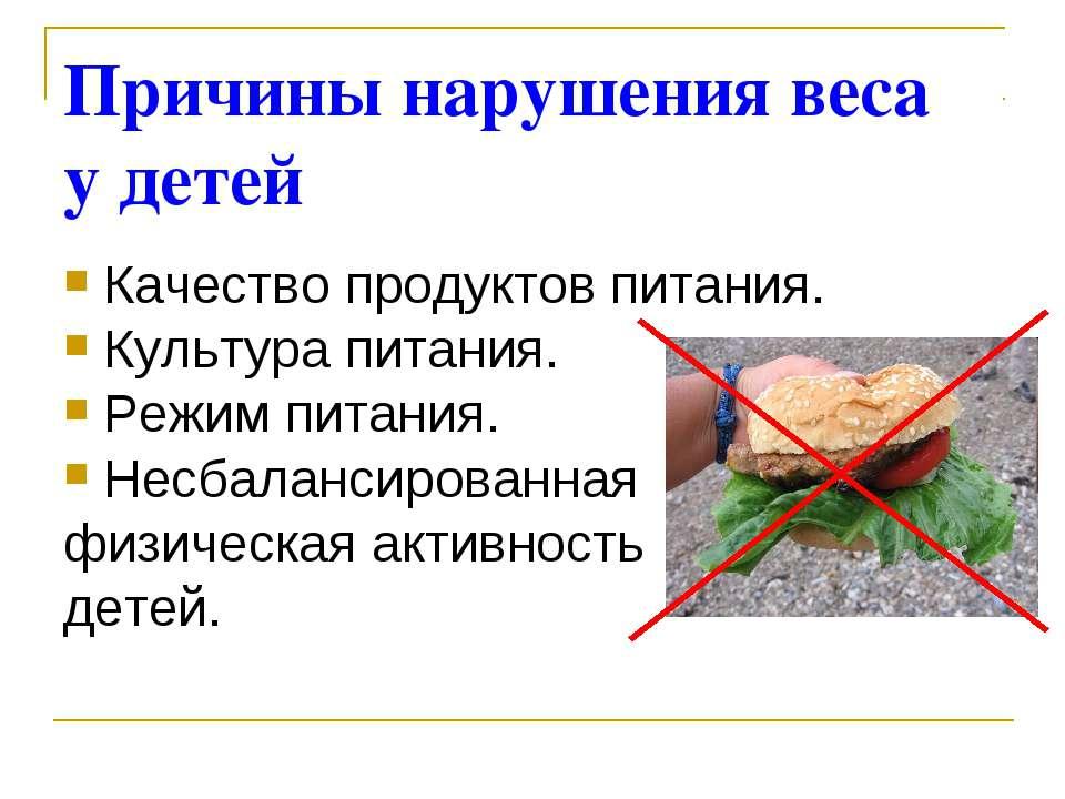 Причины нарушения веса у детей Качество продуктов питания. Культура питания. ...