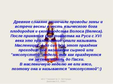 Древние славяне отмечали проводы зимы и встречи весны в честь языческого бога...