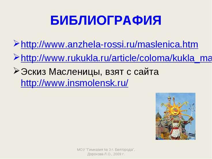 БИБЛИОГРАФИЯ http://www.anzhela-rossi.ru/maslenica.htm http://www.rukukla.ru/...