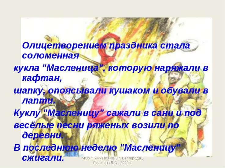 """Олицетворением праздника стала соломенная кукла """"Масленица"""", которую наряжали..."""