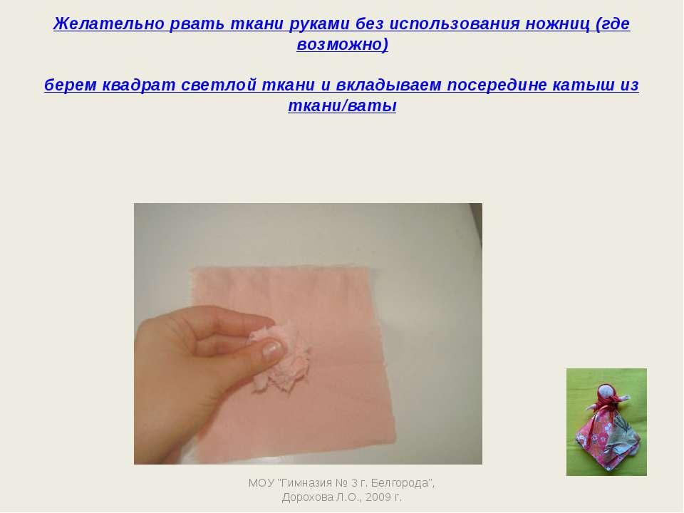 Желательно рвать ткани руками без использования ножниц (где возможно) берем к...