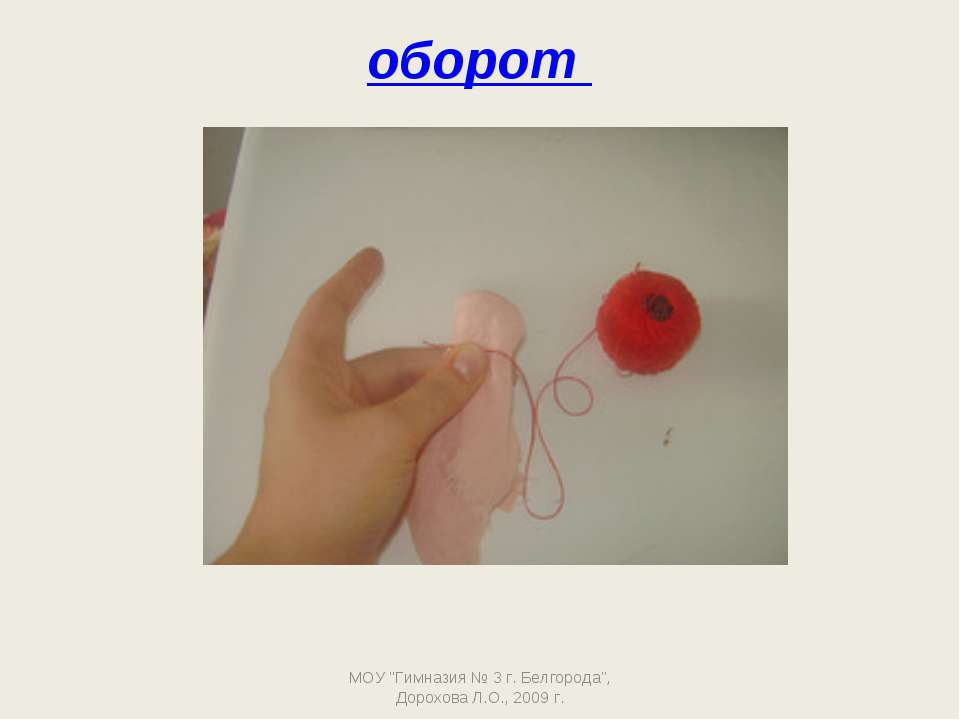 "оборот МОУ ""Гимназия № 3 г. Белгорода"", Дорохова Л.О., 2009 г. МОУ ""Гимназия ..."