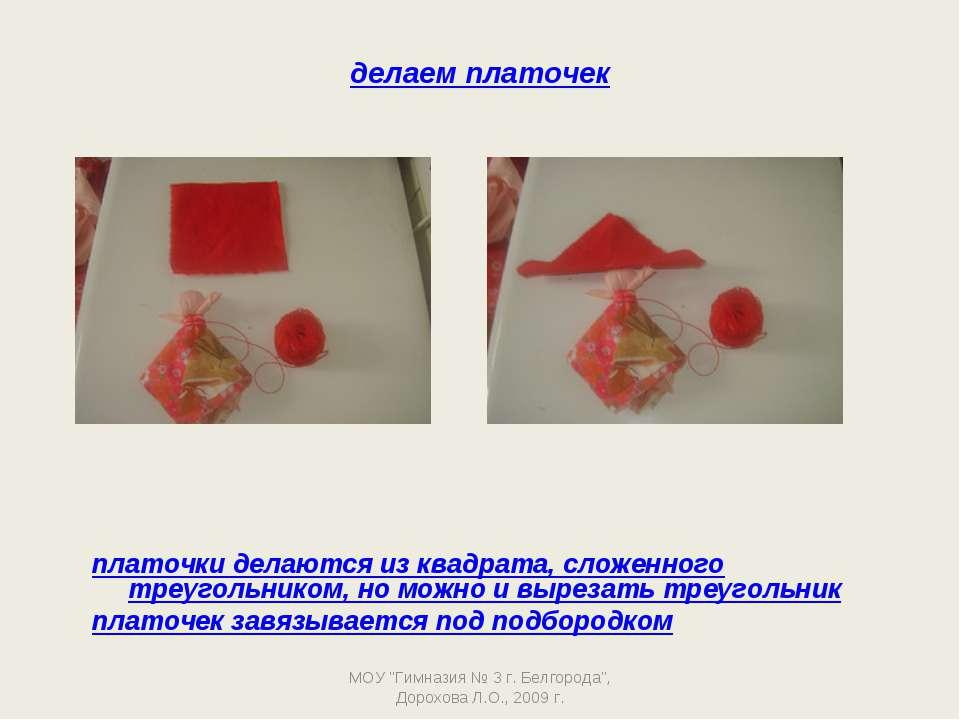 делаем платочек платочки делаются из квадрата, сложенного треугольником, но м...