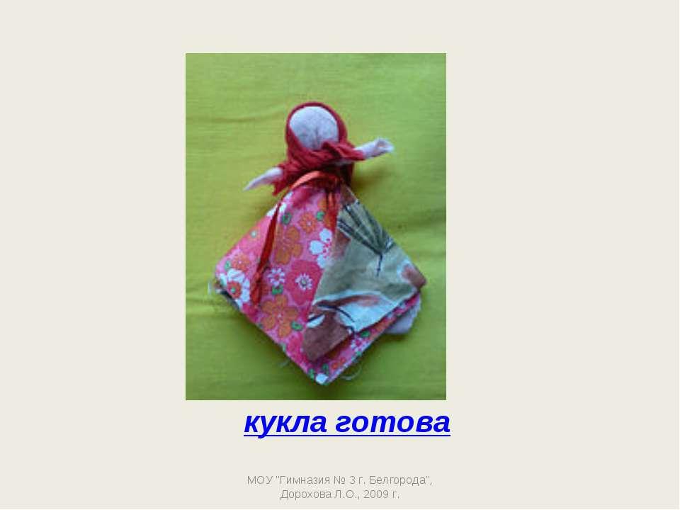 "кукла готова МОУ ""Гимназия № 3 г. Белгорода"", Дорохова Л.О., 2009 г. МОУ ""Гим..."