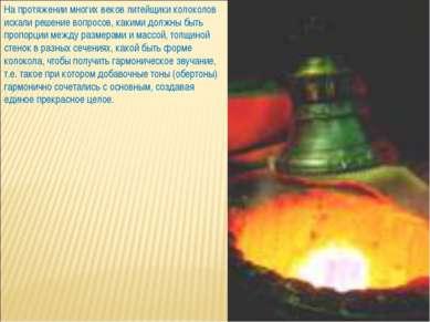 На протяжении многих веков литейщики колоколов искали решение вопросов, каким...