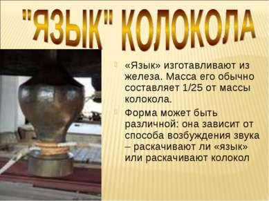 «Язык» изготавливают из железа. Масса его обычно составляет 1/25 от массы кол...
