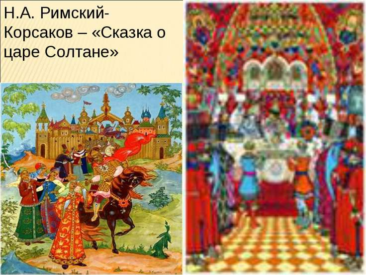 Н.А. Римский-Корсаков – «Сказка о царе Солтане»