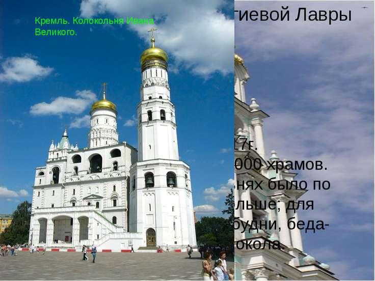 Колокольня Троице-Сергиевой Лавры В Москве до революции 1917г. Насчитывалось ...