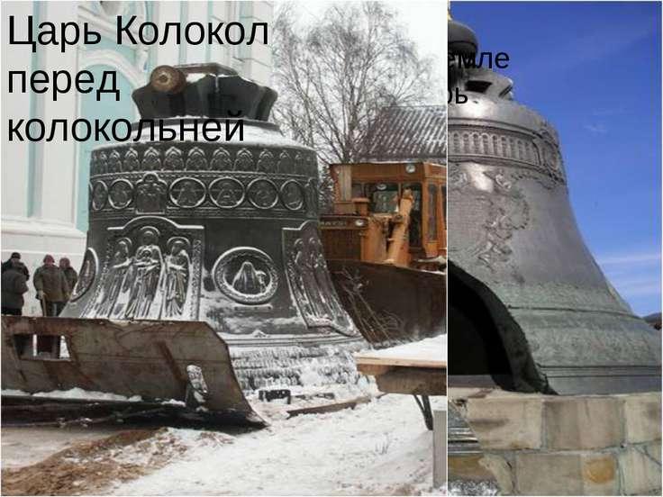 ЦАРЬ КОЛОКОЛ 4 августа в Московском Кремле установили Царь Колокол Царь Колок...