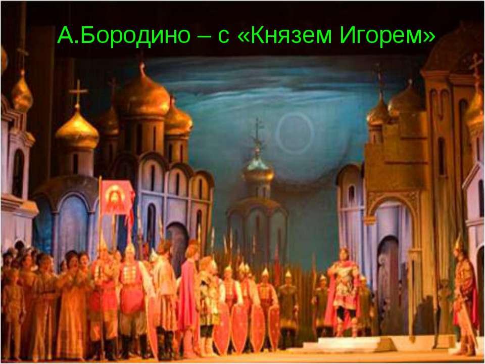 М.Мусоргский «Хованщина» «Борис Годунов» М.Глинка «Жизнь за царя» А.Бородино ...