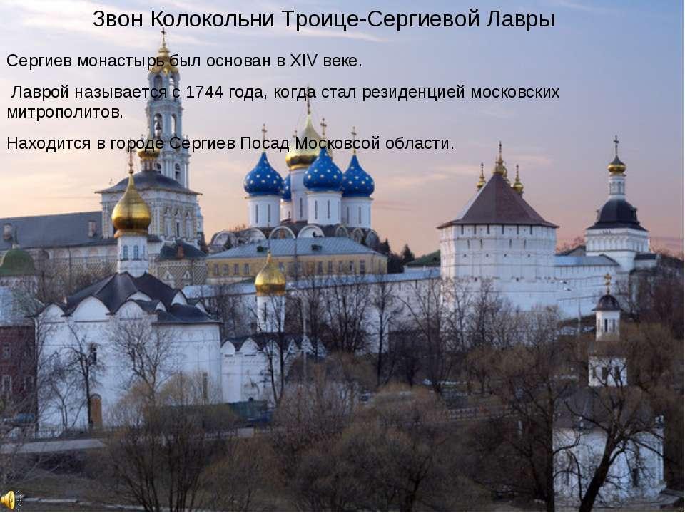 Звон Колокольни Троице-Сергиевой Лавры Сергиев монастырь был основан в XIV ве...