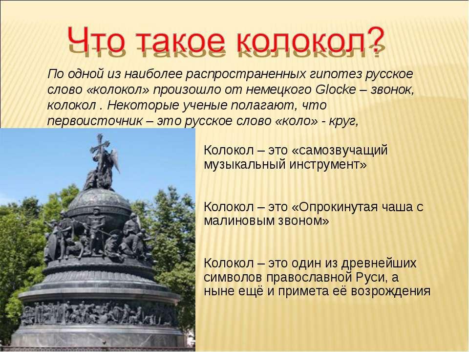 По одной из наиболее распространенных гипотез русское слово «колокол» произош...