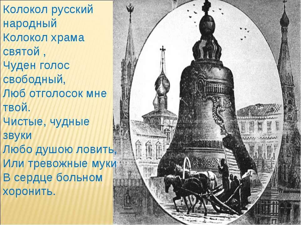 Колокол русский народный Колокол храма святой , Чуден голос свободный, Люб от...