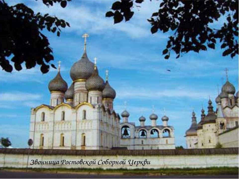 Звонница Ростовской Соборной Церкви