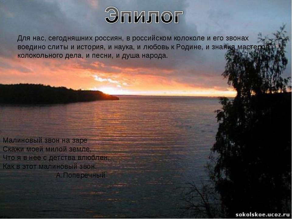 Для нас, сегодняшних россиян, в российском колоколе и его звонах воедино слит...