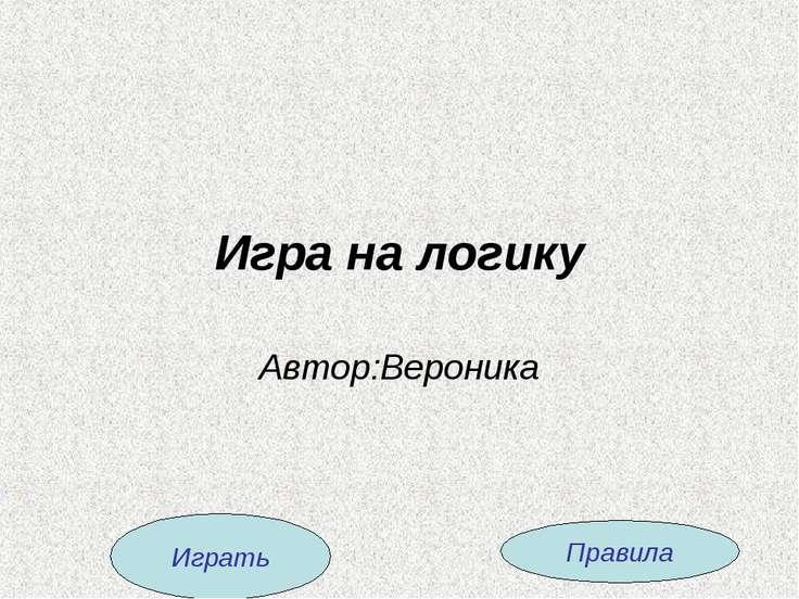 Игра на логику Автор:Вероника Правила Играть