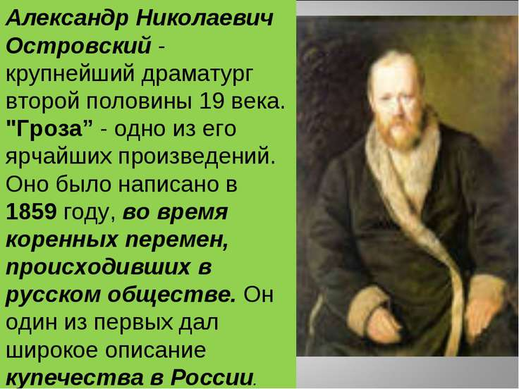 Александр Николаевич Островский - крупнейший драматург второй половины 19 век...