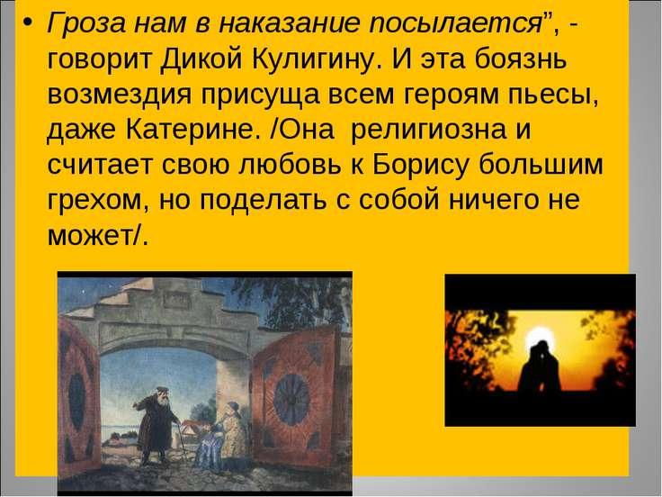 """Гроза нам в наказание посылается"""", - говорит Дикой Кулигину. И эта боязнь воз..."""