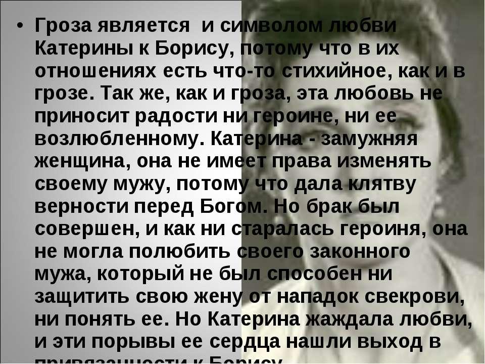 Гроза является и символом любви Катерины к Борису, потому что в их отношениях...