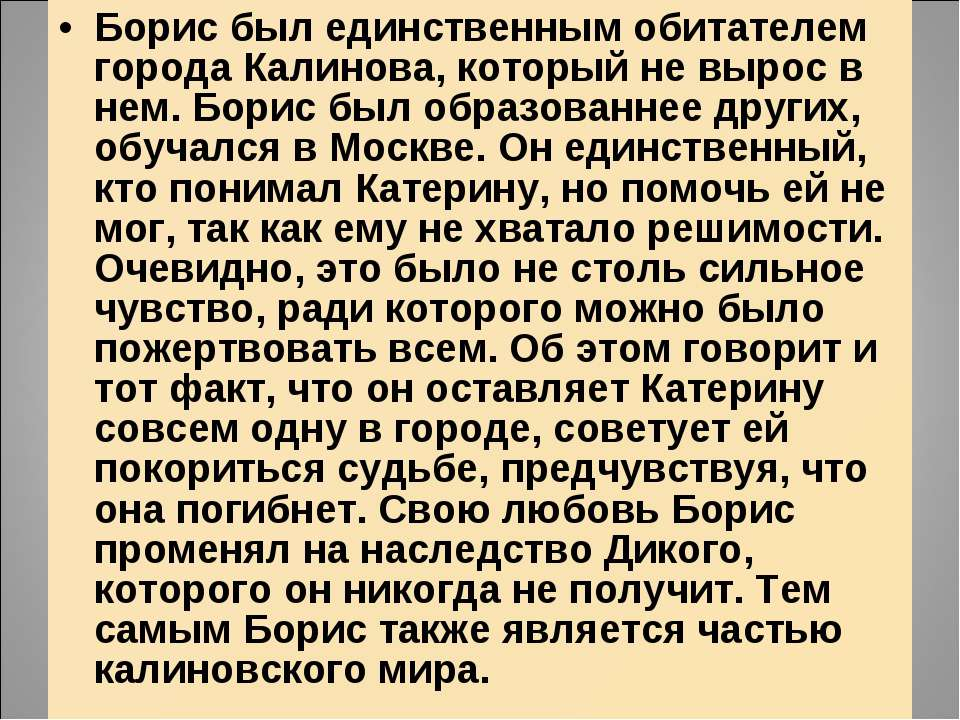 Борис был единственным обитателем города Калинова, который не вырос в нем. Бо...